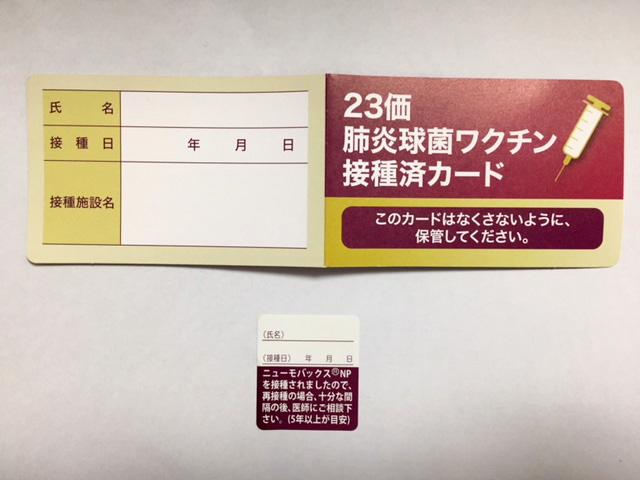肺炎球菌ワクチン接種済カード